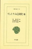 <<日本文学>> ヴェトナム亡国史 他 / 潘佩珠