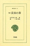 <<日本文学>> 長安の春 / 石田幹之助