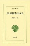 <<日本文学>> 徳川慶喜公伝 2 / 渋沢栄一