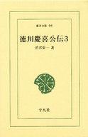 <<日本文学>> 徳川慶喜公伝 3 / 渋沢栄一