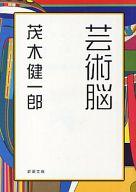 <<日本文学>> 芸術脳 / 茂木健一郎