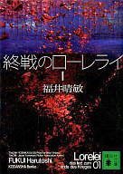 <<日本文学>> 終戦のローレライⅠ / 福井晴敏