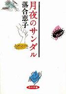 <<日本文学>> 月夜のサンダル / 落合恵子