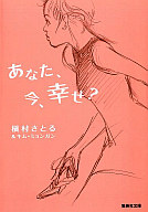 <<日本文学>> あなた、今、幸せ? / 槇村さとる/キム・ミョンガン