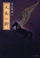 <<日本文学>> 天馬の脚 / 室生犀星