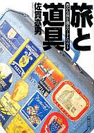 <<日本文学>> 旅と道具-豊かな旅を創るハードとソフト- / 佐貫亦男