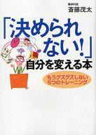 <<趣味・雑学>> 「決められない!」自分を変える本 / 斎藤茂太