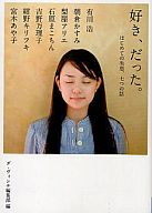 <<日本文学>> 好き、だった。 はじめての失恋、七つの話 / 有川浩