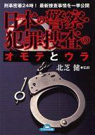 <<政治・経済・社会>> 日本の警察・犯罪捜査のオモテとウラ / 北芝健