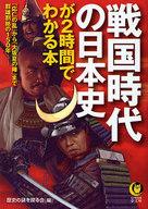 <<趣味・雑学>> 戦国時代の日本史が2時間でわかる本 / 歴史の謎を探る会