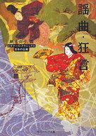 <<日本文学>> 謡曲・狂言 ビギナーズ・クラシックス日本 / 網本尚子
