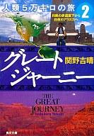 <<日本文学>> グレートジャーニー 人類5万キロの旅 2 / 関野吉晴