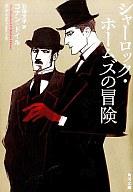 <<海外文学>> シャーロック・ホームズの冒険 / C・ドイル