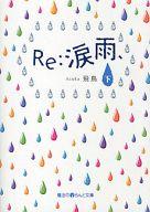 <<女性向け全年齢>> Re:涙雨、 下 / 飛鳥