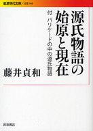 <<日本文学>> 源氏物語の始原と現在-付バリケードの中の / 藤井貞和