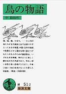 <<政治・経済・社会>> 鳥の物語 / 中勘助