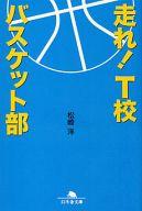 <<日本文学>> 走れ!T校バスケット部 / 松崎洋