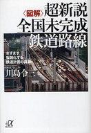 <<趣味・雑学>> <図解>超新説 全国未完成鉄道路線 / 川島令三