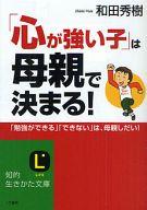 <<趣味・雑学>> 「心が強い子」は母親で決まる! / 和田秀樹