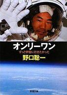 <<日本文学>> オンリーワン-ずっと宇宙に行きたかった- / 野口聡一