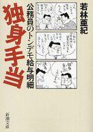<<日本文学>> 独身手当 公務員のトンデモ給与明細 / 若林亜紀