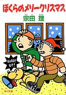 <<日本文学>> ぼくらのメリークリスマス / 宗田理