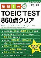 <<語学>> 毎日1分TOEIC TEST860点クリ / 田中健介