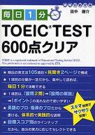 <<語学>> 毎日1分TOEIC TEST600点クリア / 田中健介