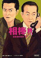 <<日本文学>> 相棒 season6 下 / 輿水泰弘