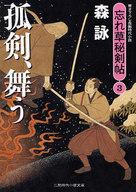 <<日本文学>> 孤剣、舞う 忘れ草秘剣帖 3 / 森詠