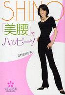 <<日本文学>> SHINOの「美腰」でハッピー! / SHINO
