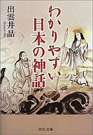 <<日本文学>> わかりやすい日本の神話 / 出雲井晶
