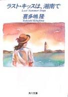 <<日本文学>> ラスト・キッスは、湘南で / 喜多嶋隆