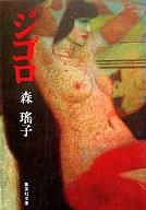 <<日本文学>> ジゴロ / 森瑤子