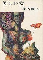 <<日本文学>> 美しい女 / 椎名麟三