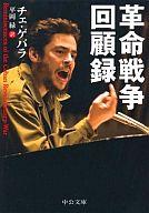 <<日本文学>> 革命戦争回顧録 / チェ・ゲバラ