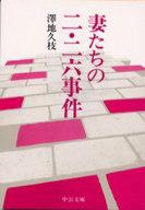 <<日本文学>> 妻たちの二・二六事件 / 沢地久枝