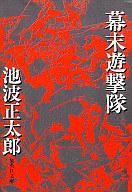 <<日本文学>> 幕末遊撃隊 / 池波正太郎