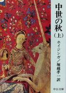 <<日本文学>> 中世の秋 上 / ホイジンガ