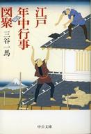 <<日本文学>> 江戸年中行事図聚 / 三谷一馬