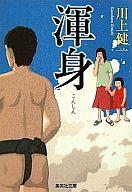 <<日本文学>> 渾身 / 川上健一