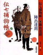 伝七捕物帳2