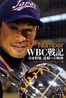 <<日本文学>> WBC戦記 日本野球、連覇への軌跡 / スポーツグラフィックナンバー
