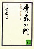 <<日本文学>> 青春の門 第一部 筑豊篇 上 / 五木寛之