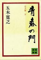 <<日本文学>> 青春の門 第二部 自立篇 下 / 五木寛之