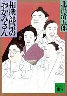 <<日本文学>> 相撲部屋のおかみさん / 北出清五郎