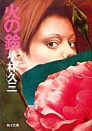 <<日本文学>> 火の鈴 / 小林久三