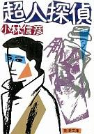 <<日本文学>> 超人探偵 / 小林信彦