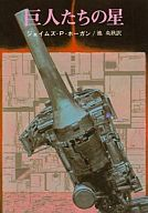 <<海外ミステリー>> ランクB)巨人たちの星 / ジェイムズ・P・ホーガン