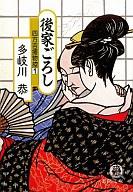 <<日本文学>> 四方吉捕物控1 後家ごろし / 多岐川恭